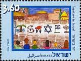 IELTS test in Israel